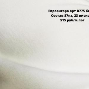 евроангора 775 белая
